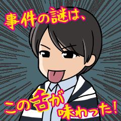 TBSドラマ「神の舌を持つ男」