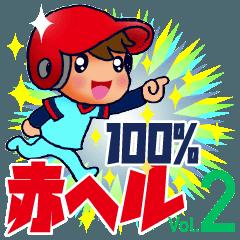 [LINEスタンプ] 100% 赤ヘル 2 【広島弁編】の画像(メイン)