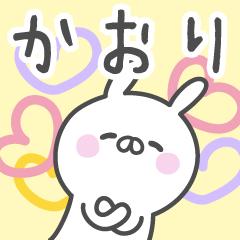 ☆★かおり★☆お名前ベーシックパック
