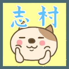 志村さん専用のスタンプ