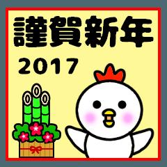 年賀状☆2017