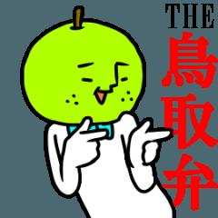 【動く】THE 鳥取弁
