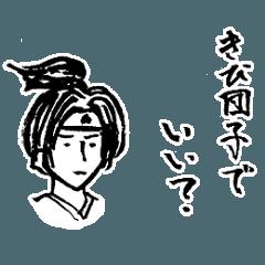 日本の昔話の人たち