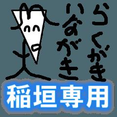 稲垣さん専用スタンプ(らくがきいながき)