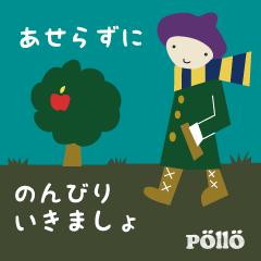 pollo ×kotori スタンプ