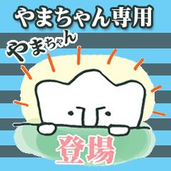 やまちゃん(あだな名前スタンプ)