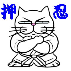 空手猫1 ~最弱空手部編~