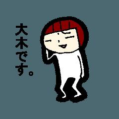 大木さんのスタンプ