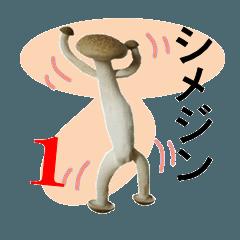シメジン1(実写版)