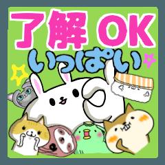 いっぱいシリーズ♡OK・了解♡