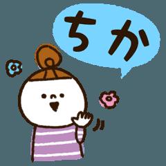 [LINEスタンプ] 『ちかちゃん』の名前スタンプ (1)