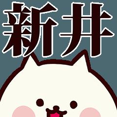 新井さん専用の名前スタンプ