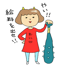 [LINEスタンプ] 鬼嫁専用のかわいいスタンプ (1)