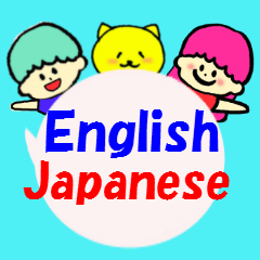 英語と日本語発音3 ふきだしver.