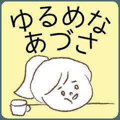 [LINEスタンプ] ゆるめなあづさ (1)