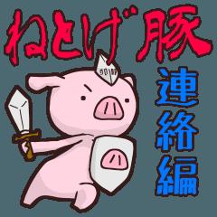 ねとげ豚 連絡編
