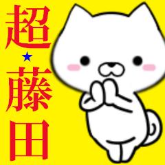 超★藤田なイヌ