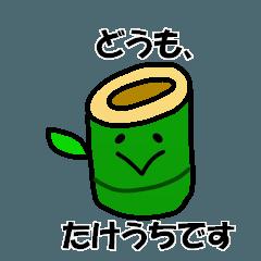 竹内さんのスタンプ
