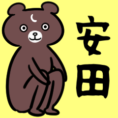 安田さん専用スタンプ(クマ・熊)