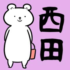 西田さん専用スタンプ(白熊)