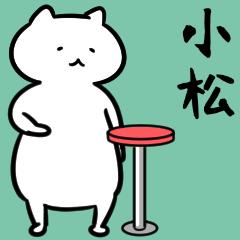 小松さん専用ゆるだるいネコ。