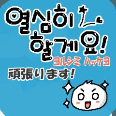 かわいいハングル丁寧語-コリちゃん韓国語4