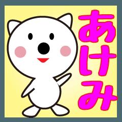 あけみ(ちゃん、さん)用スタンプです!