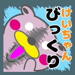 けいちゃんの為のケイちゃん専用スタンプ