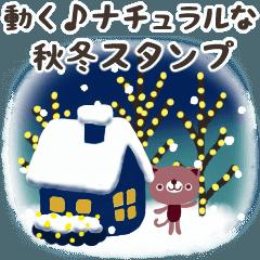 [LINEスタンプ] 動く♪ナチュラルな秋冬スタンプ (1)
