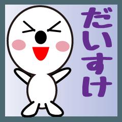 ☆だいすけ(さん、君)用スタンプです☆