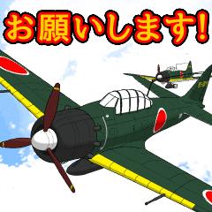 動く! クラシック戦闘機『零戦』
