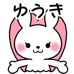 ★ゆうき★へ送るスタンプ
