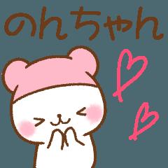 ★のんちゃん★スタンプ