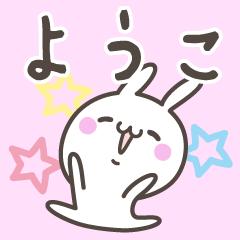☆★ようこ★☆お名前ベーシックパック