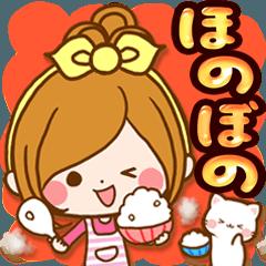 ほのぼのカノジョ【ぷっくり家族連絡☆】