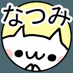 なつみ★名前ぬこ
