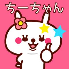 [LINEスタンプ] うさぎのちーちゃん (1)