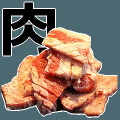 実写!焼き肉(40個)