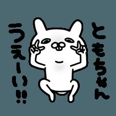 [LINEスタンプ] ともちゃん専用名前スタンプ (1)