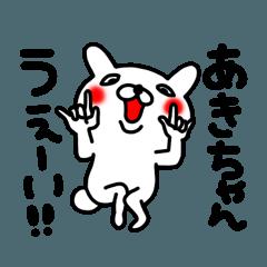 [LINEスタンプ] あきちゃん専用名前スタンプ (1)