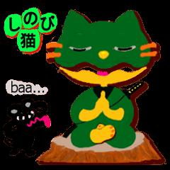 忍者ガッチ