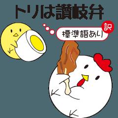 [LINEスタンプ] トリは讃岐弁(標準語訳あり) (1)