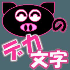 黒ぶたたろうのデカ文字【よく使う言葉】
