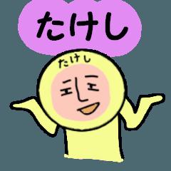 たけし専用のスタンプ