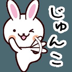 [LINEスタンプ] じゅんこ専用 (1)
