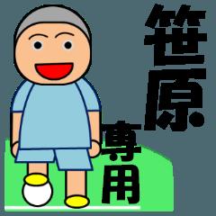 笹原さん専用スタンプ