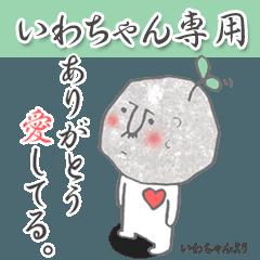 いわちゃん(あだな名前スタンプ)