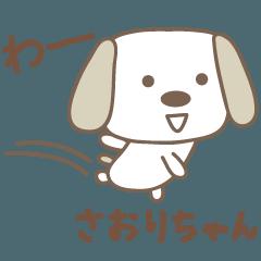 さおりちゃんイヌ dog for Saori