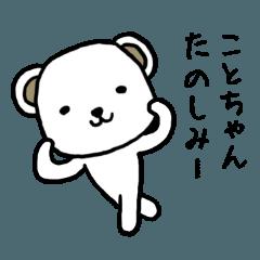 ことちゃん専用スタンプ(クマ)