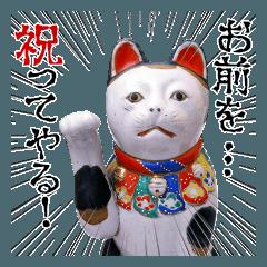 リアル招き猫+α